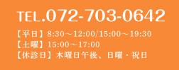 TEL.072-703-0642